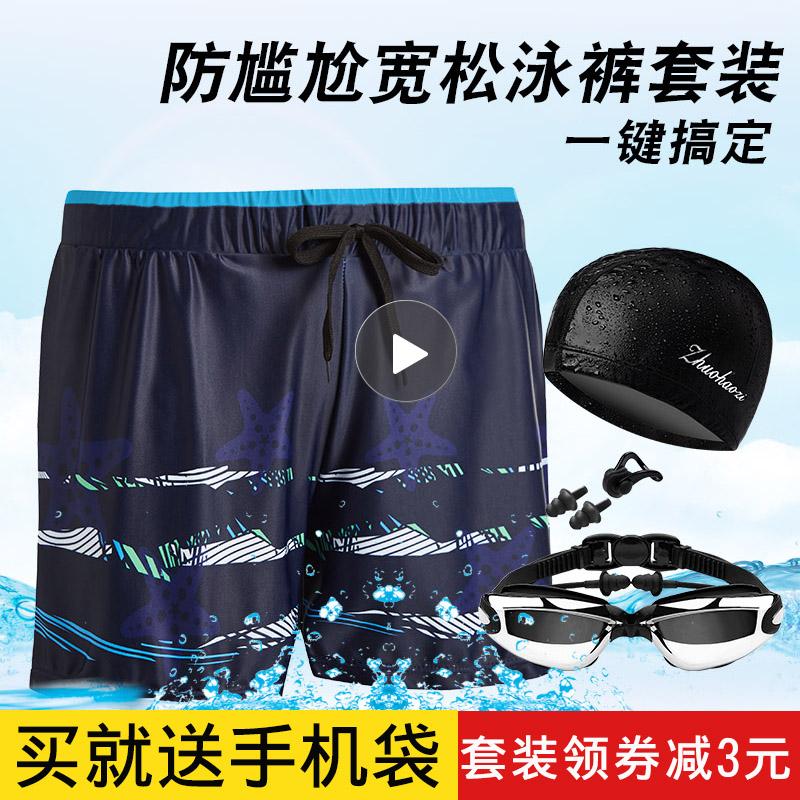 泳裤男防尴尬平角宽松大码温泉泳衣泳帽游泳装备男款泳衣套装潮夏