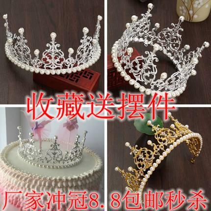 皇冠蛋糕装饰生日派对儿童饰品装饰珍珠成人天鹅王冠帽子插旗摆件
