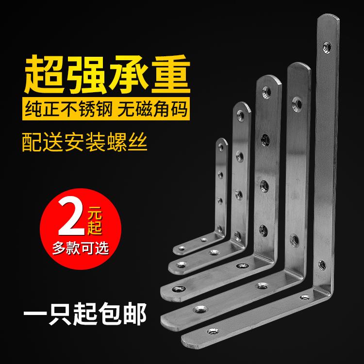 加厚不锈钢角码三角支架层板托架桌椅90度直角家具连接件五金配件