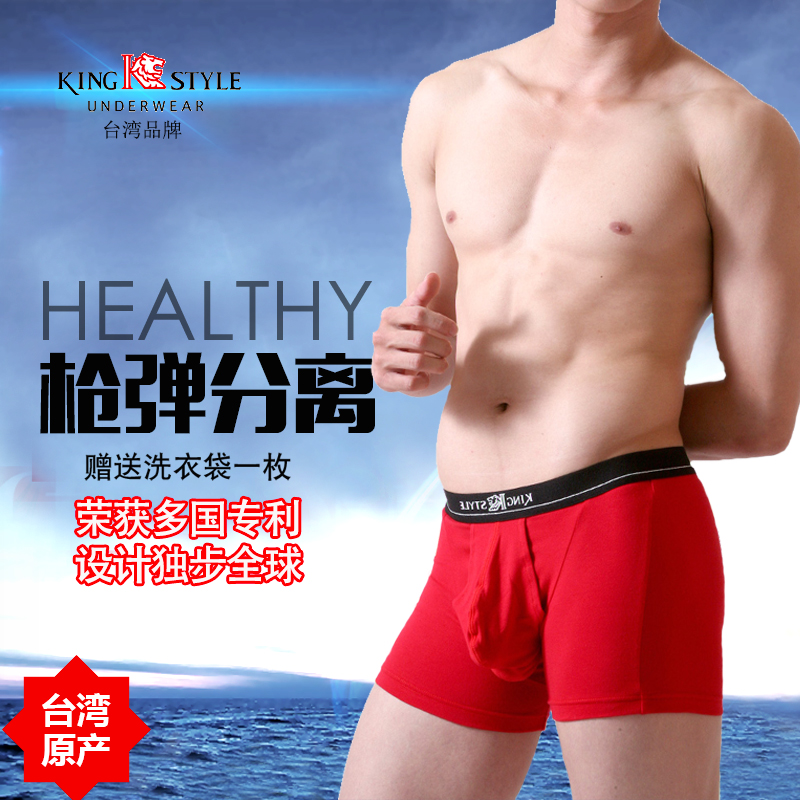 Taiwan Kingstyle mens boxer underwear u-pouch cotton bullet separation cord physiological pants