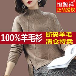 恒源祥羊毛衫2019新款半高领宽松短款毛衣女套头针织衫长袖打底衫
