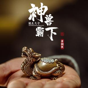 『神兽霸下』青铜摆件招财玄武龙龟 全铜摆件镇纸手把件 琢匠出品