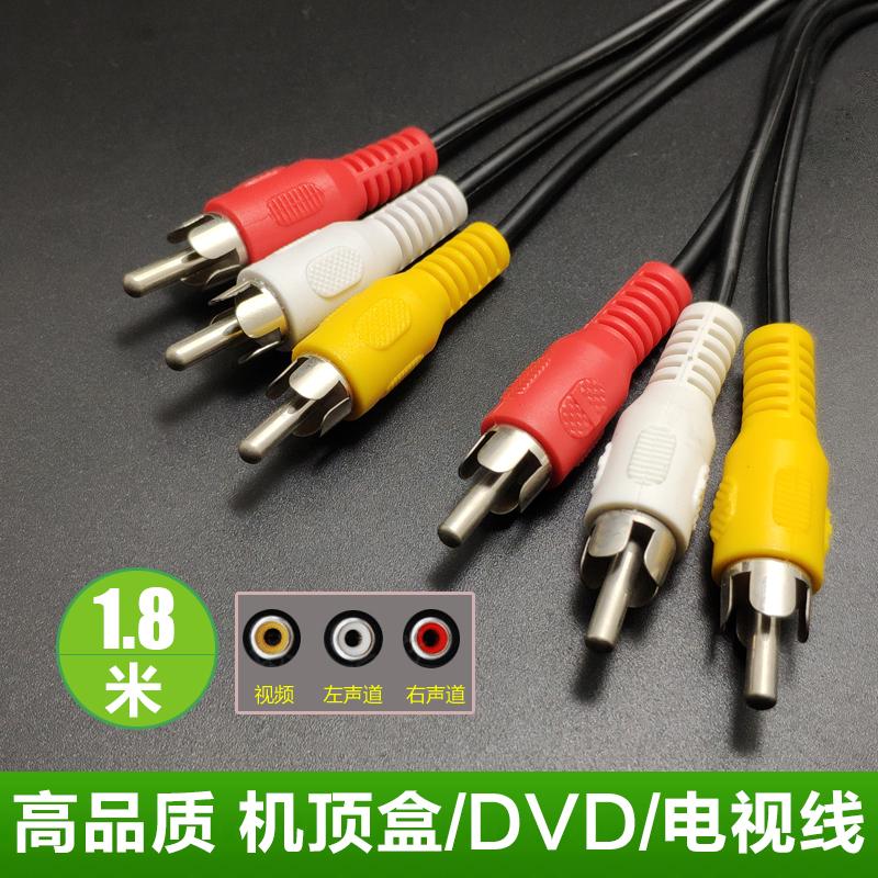 AV线 红白黄三色高清音视频线DVD/机顶盒连电视数据线3对3数字音频输出机顶盒莲花头红黄白三色信号转接3分3