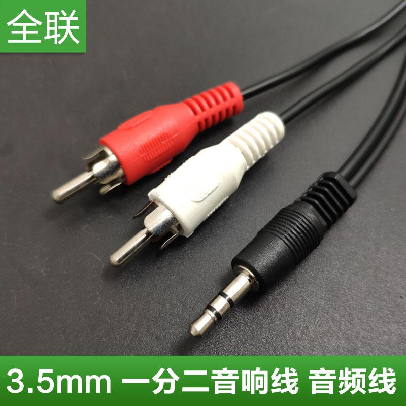 音频线一分二3.5mm转双莲花头红白rca插头手机台式机电脑接功放音箱通用低音炮输出入转换线音响连接线1分2