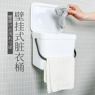 挂壁式收纳桶浴室脏衣服收纳筐日式塑料脏衣篮篓密封脏袜子收纳桶