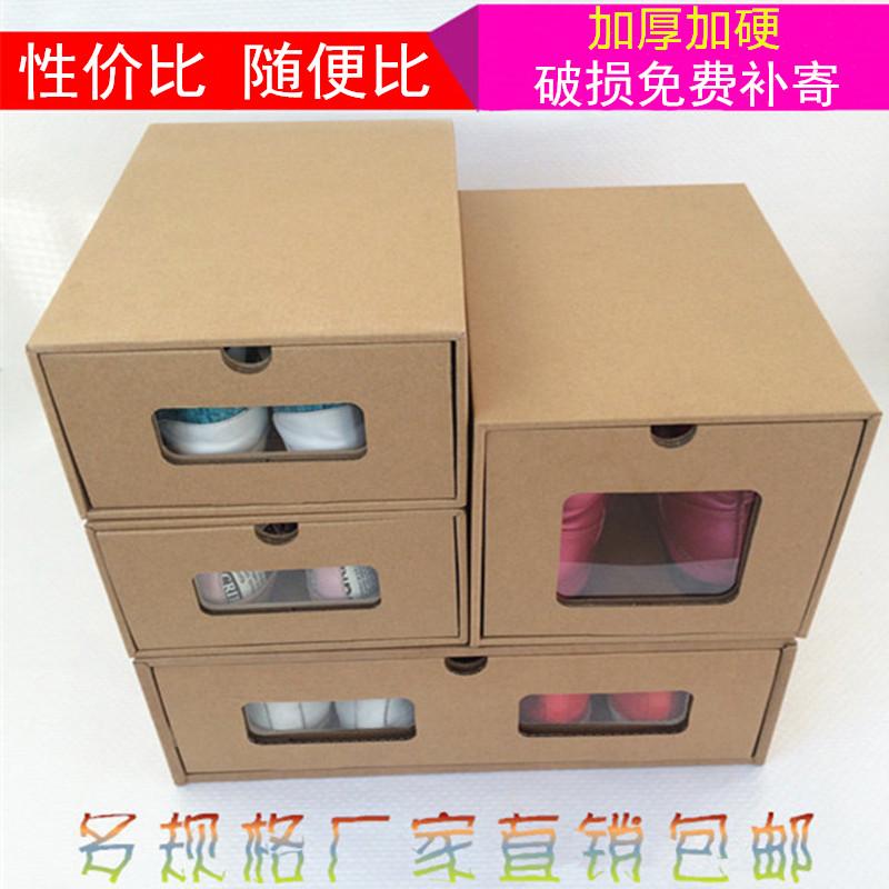 加厚透明鞋盒抽屉式简易男女鞋子收纳神器牛皮纸盒放靴子盒子防尘