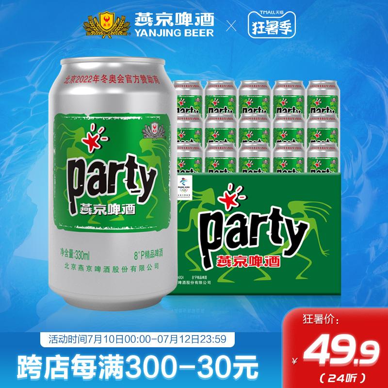 【官方直营】燕京啤酒整箱装330ml*24听party/鲜啤组合易拉罐装