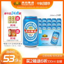 燕京啤酒 11度蓝听清爽黄啤酒330ml*24听 官方直营整箱包邮促销