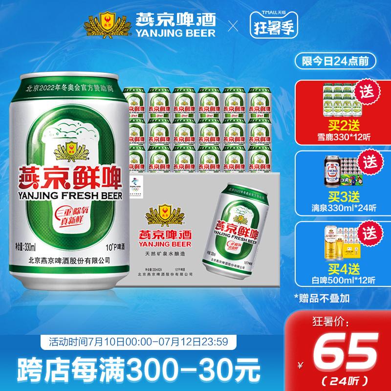 燕京啤酒 10度鲜啤330ml*24听 黄啤酒易拉罐听装整箱包邮官方直营