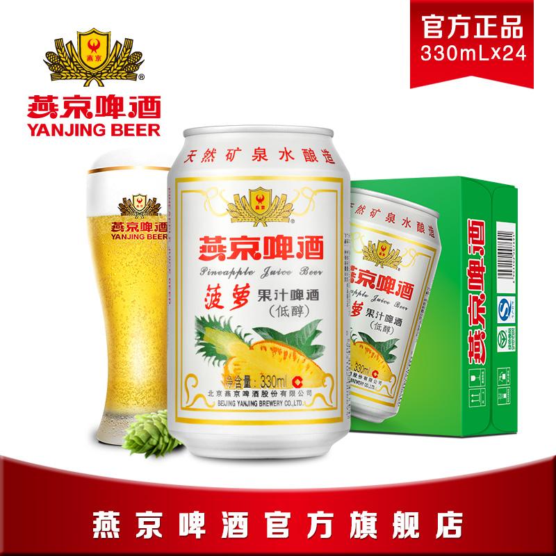 燕京啤酒 9度菠蘿啤酒 330ml^~24罐 2016年5月生產日期 介意慎拍