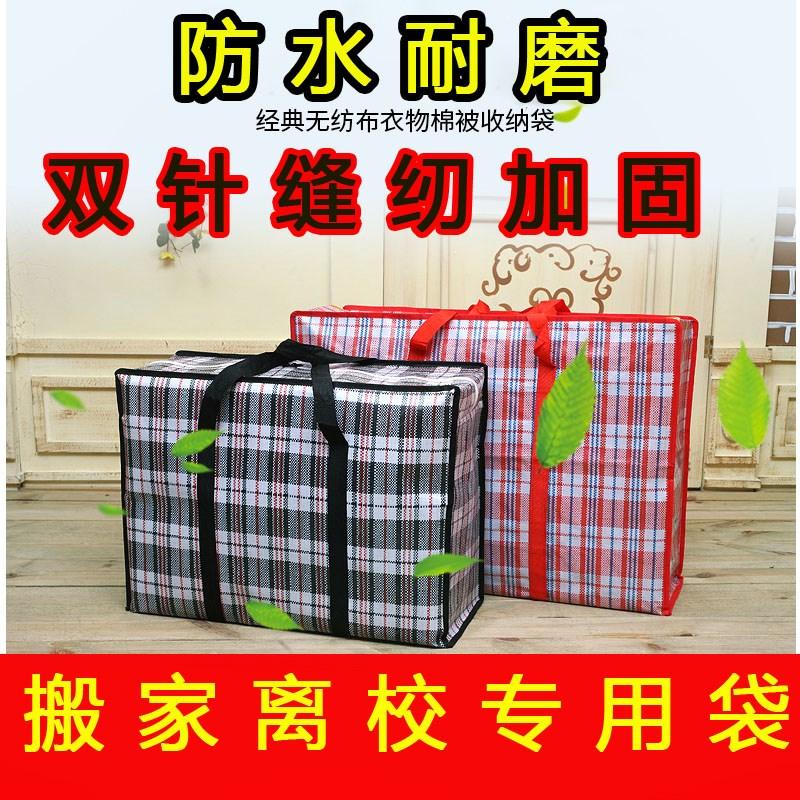 引っ越し袋のストライプの大きなサイズの大きな赤い藍色の編み袋の綿はビニール袋の荷物繊維袋のファスナーに包まれています。