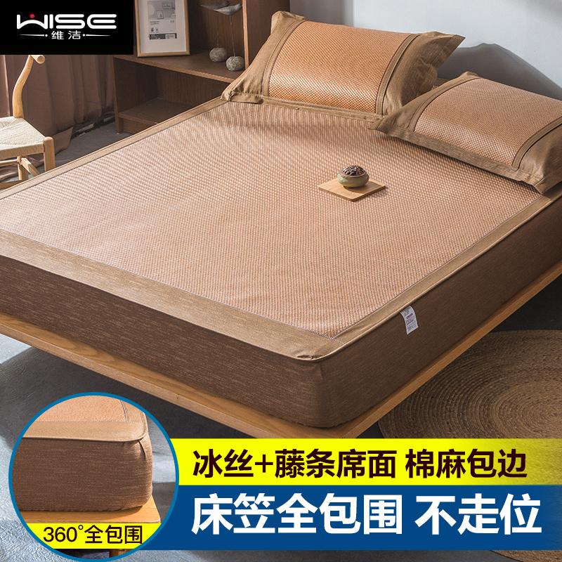 维洁草席凉席藤席子三件套1.8m床可折叠可水洗1.2米床裙夏季冰丝,可领取10元天猫优惠券