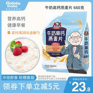 高老头燕麦片早餐即食冲泡牛奶加钙小包袋装营养懒人代餐速溶冲饮