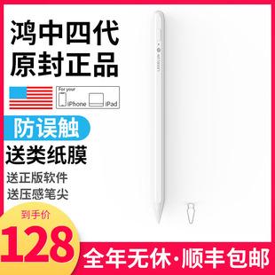 鸿中apple pencil防误触ipad电容笔 笔触控笔ipencil苹果2019笔67手写笔air3一代mini5二代12代pro2018品牌