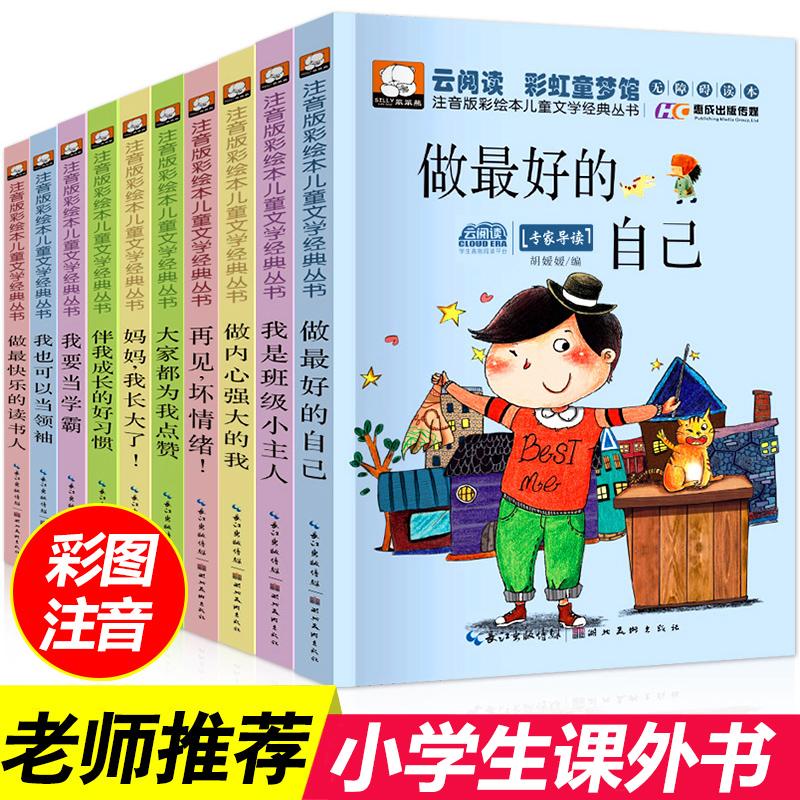 一年级阅读课外书必读10册注音版二年级 三年级课外书必读书籍带拼音小学生课外书故事儿童文学读物6-7-8-12周岁老师推荐少儿图书