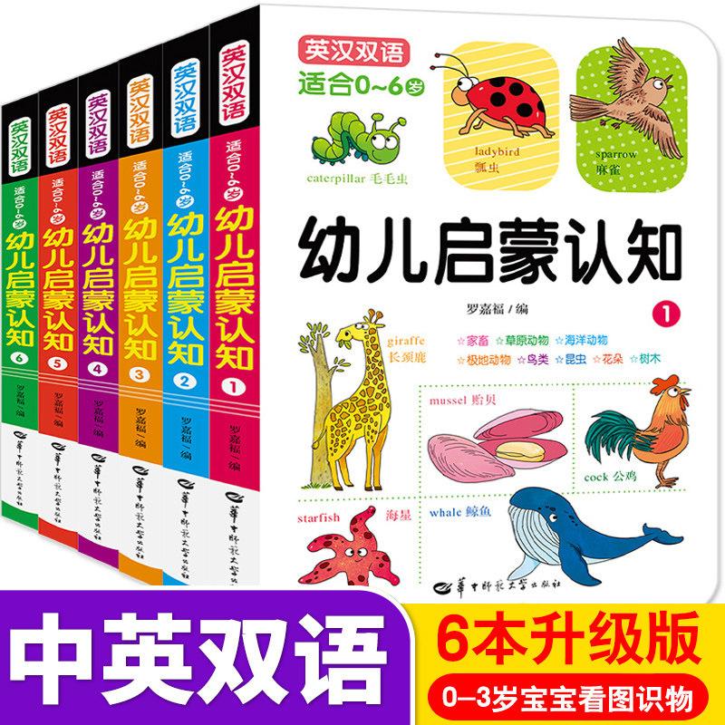 我的第一本认知书 两三一岁半宝宝书 幼儿早教书籍绘本0-1-2-3岁 儿童启蒙幼儿园全套读物益智看图识物撕不烂婴儿数字书本认字识字