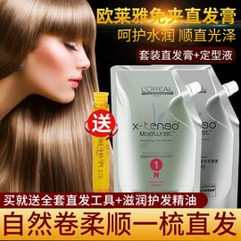 欧莱雅直发膏一梳直免夹柔顺剂拉直膏家用软化剂不永久定型烫发水