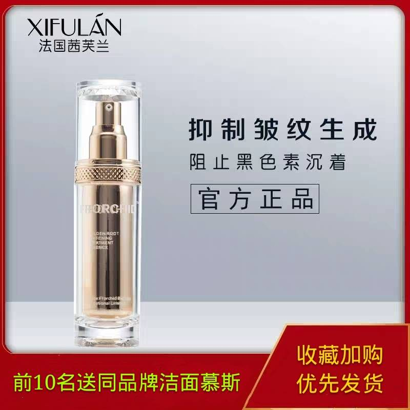 Seifrean Seabuckthorn restoration essence, Rhodiola sachalinensis facial hyaluronic acid brightens skin color, wrinkles, aging, moisturizing and moisturizing.
