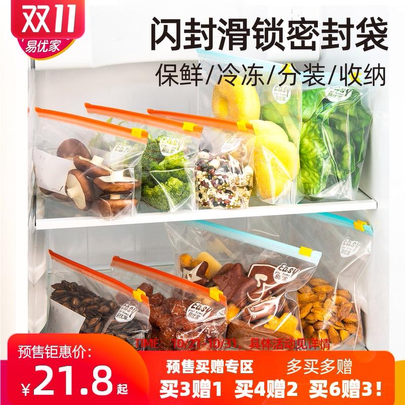 易优家食品密封袋拉链式滑锁袋冷冻专用收纳袋加厚自封冰箱保鲜袋