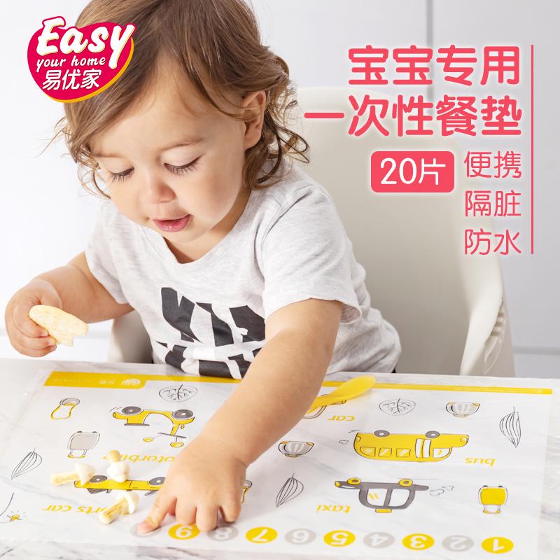 限8000张券易优家一次性防水儿童20片桌布