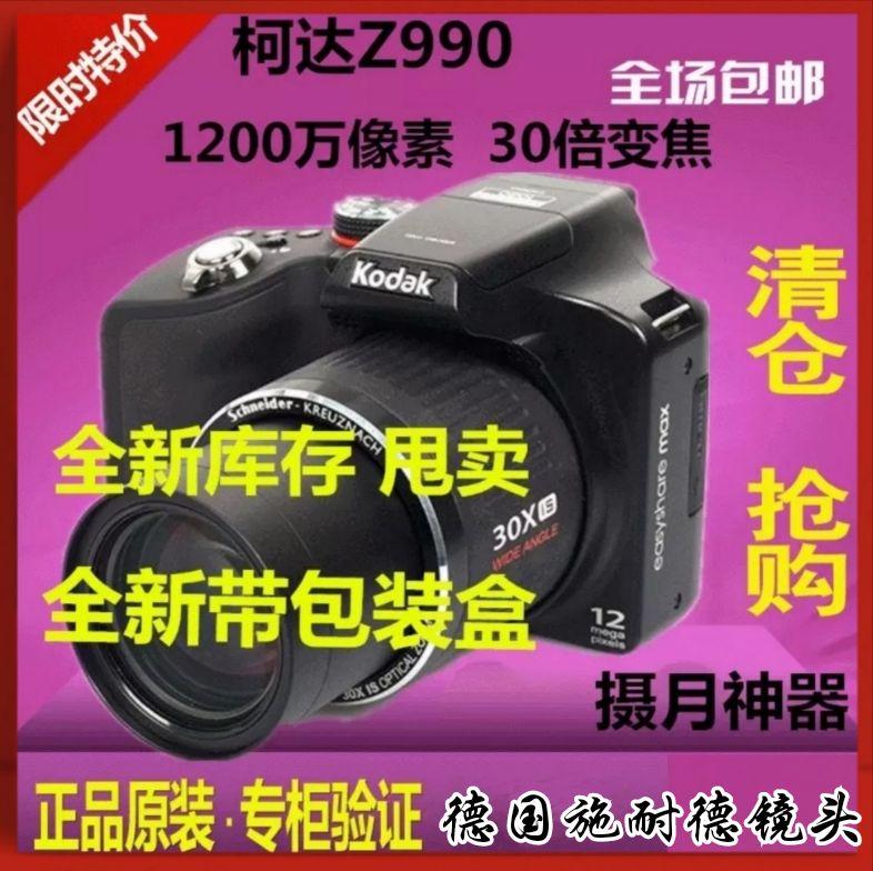 Kodak/柯达z990长焦数码相...