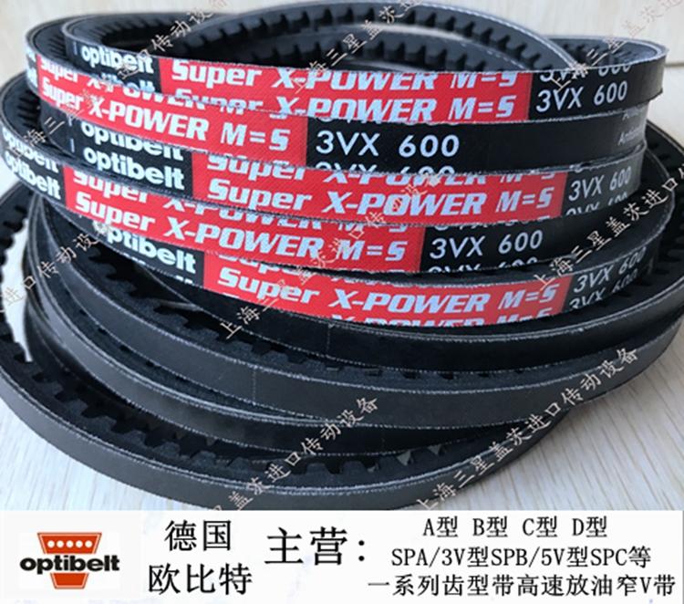 德国欧比特皮带SuperX-POWER M