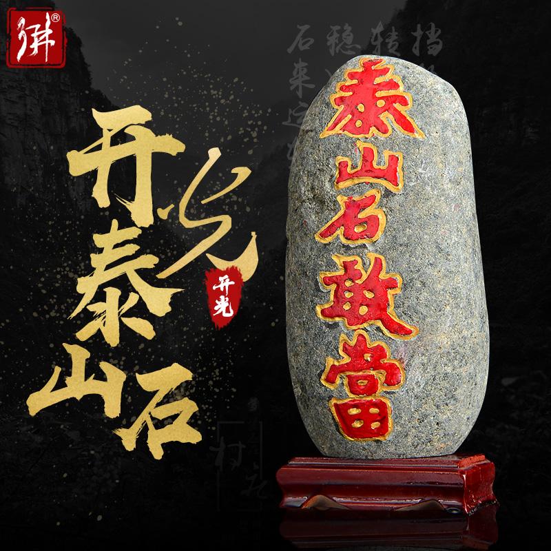 3721开光天然泰山石原石风水摆件底座石敢当室内镇-户县石(3721家居旗舰店仅售22.8元)