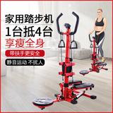 踏步机家用瘦身减肥机多功能健身器材原地脚踏扶手静音瘦腿机