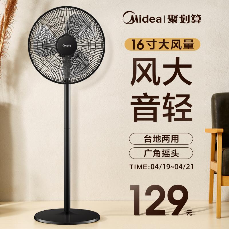 美的电风扇落地扇家用立式强力静音节能广角摇头台式电扇FS40-18C