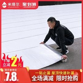 防水补漏楼顶屋顶房屋材料 sbs沥青自粘隔热卷材强力胶带贴堵漏水图片