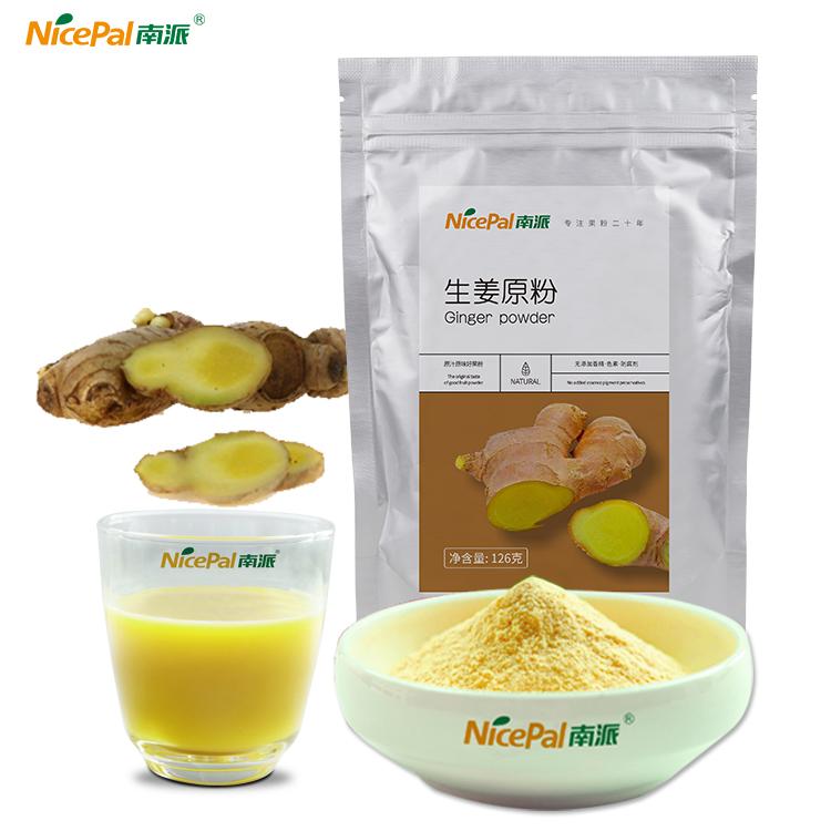 Nanpai ginger powder 126G nutritious vegetable powder solid beverage baking powder edible seasoning powder Hainan specialty food
