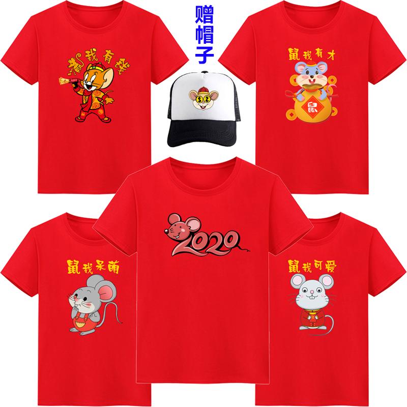 2020本命年红色T恤鼠年短袖男女衣服 夏季纯棉加大码情侣装兄弟装