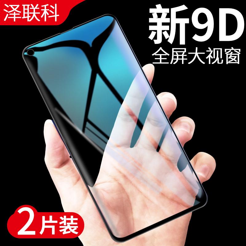 有赠品华为nova5pro钢化膜nova5/5i/5ipro/4/4e/3全屏覆盖手机