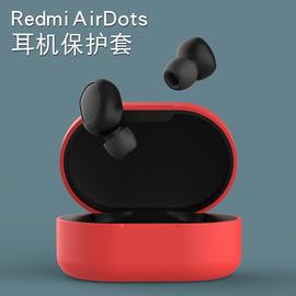 红米airdots保护套airdots2无线蓝牙耳机小米airdots青春版液态硅胶redmiairdots纯色红米充电盒个性简约防摔图片