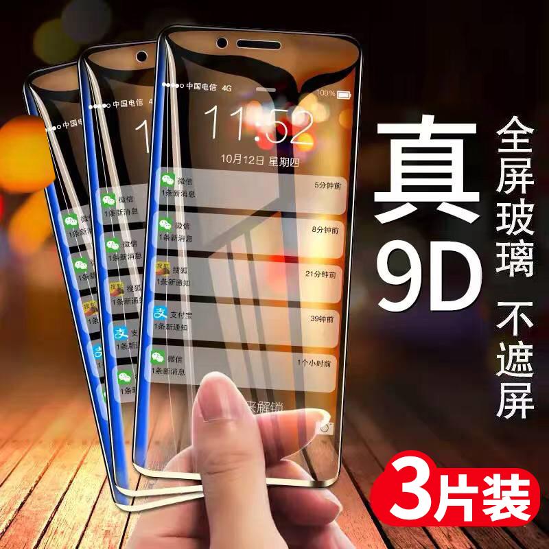 苹果6钢化膜iphone6s全屏plus蓝光i6六ip全包边sp手机6p防摔mo刚化splus透明玻璃覆盖女s屏保贴膜防爆模半5.5