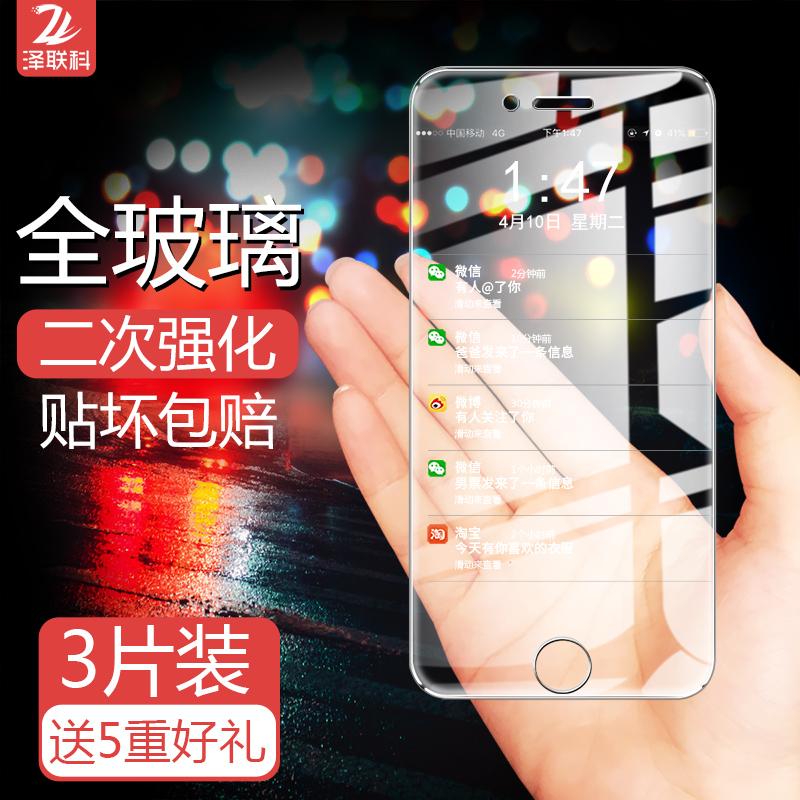 苹果7plus钢化膜iphone7手机8p全屏全覆盖mo抗蓝光透明七八包边ip8玻璃i7防指纹防摔i8全包保屏幕ghm刚化贴膜