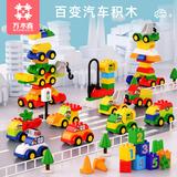 百变汽车积木益智拼装火车早教大颗粒男孩宝宝2lego系列儿童玩具