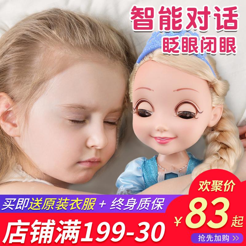 挺逗冰雪公主奇缘娃娃会说话的智能艾爱莎公主玩具洋娃娃女孩仿真