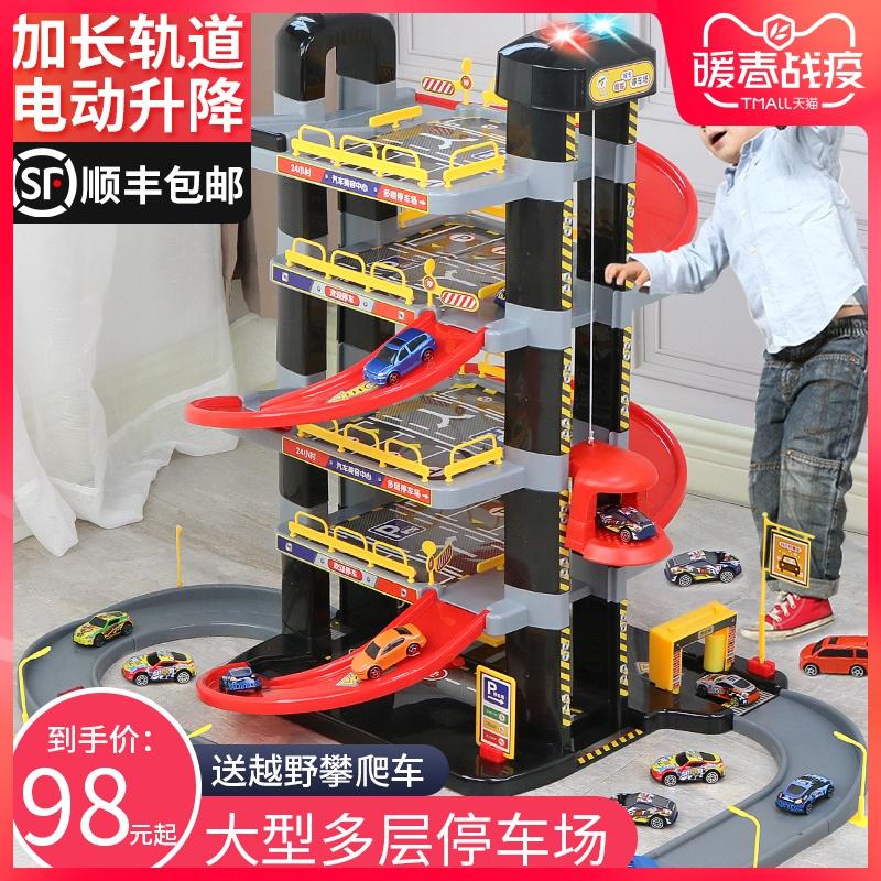 儿童电动小火车路轨轨道车汽车停车场抖音同款玩具赛车男孩3-6岁5