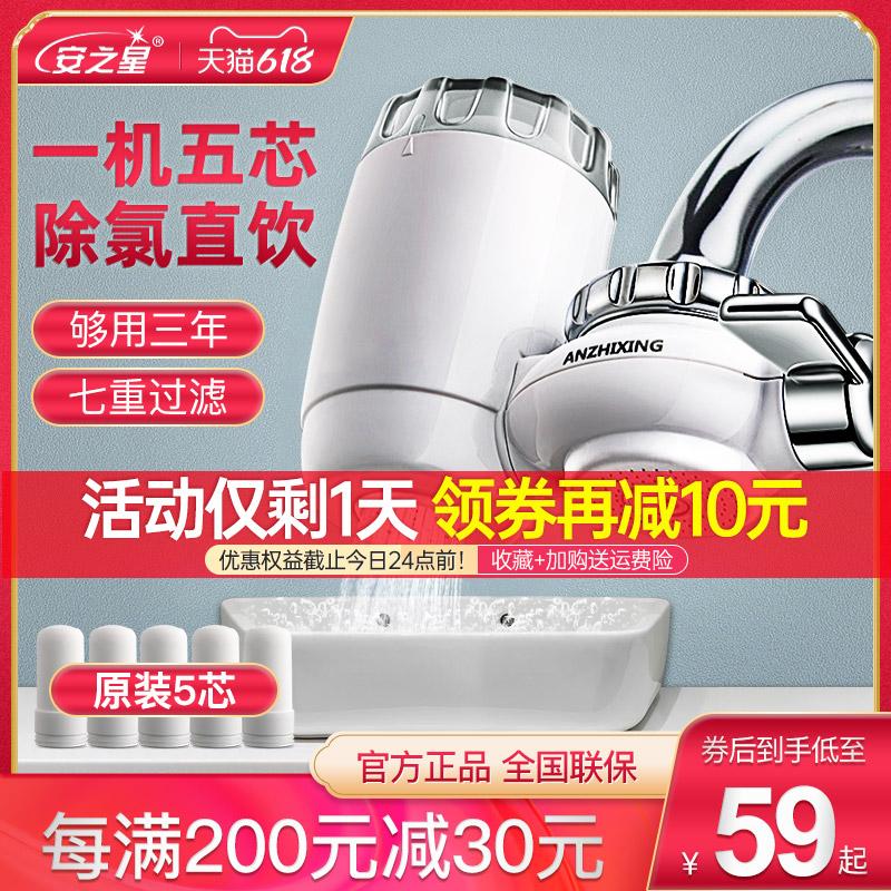 安之星净水器家用直饮厨房前置水龙头过滤器 自来水净水机滤水器