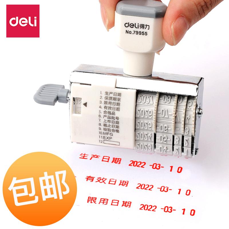 得力日期印章手动打码机可调年月日打生产时间印章产品批号日期截止日期检验印章MFG/EXP印章类目选项日期章
