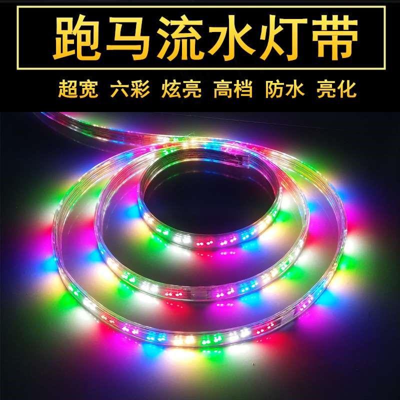 自动闪闪烁灯带Led变色圆形跑马灯360度发光变光灯防水彩色户外带限9000张券
