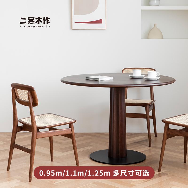 二黑木作天尺圆桌北欧实木大餐桌