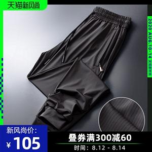 冰丝裤子男夏季薄款条纹休闲裤宽松运动裤速干束脚空调夏裤男青年