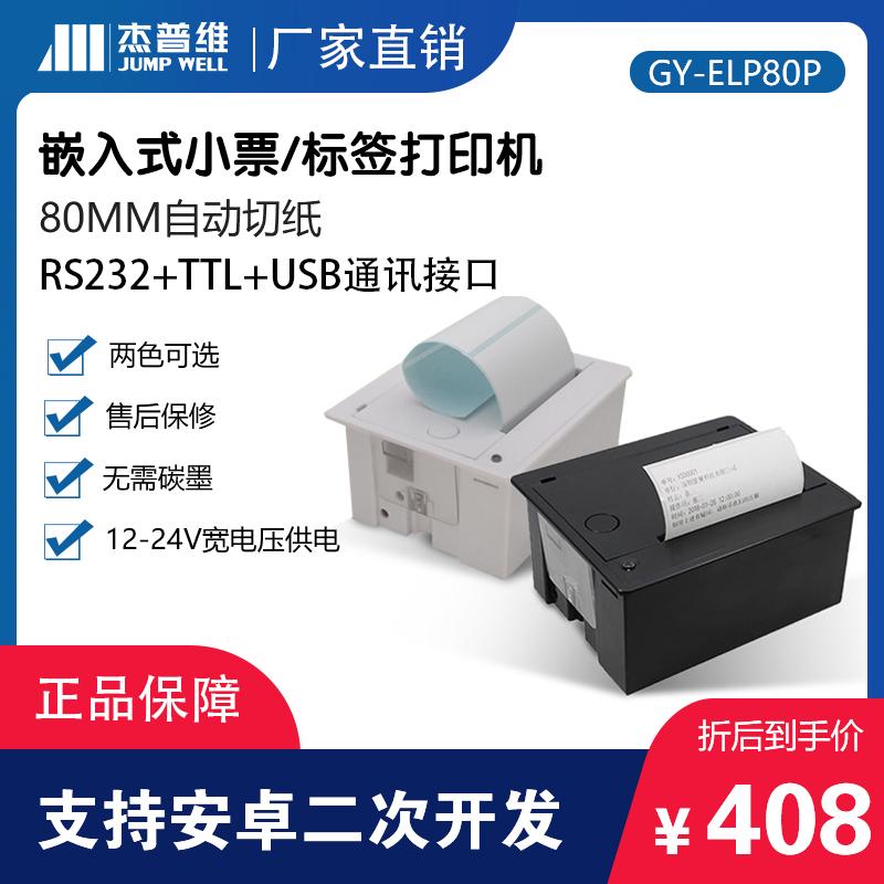 杰普维80mm嵌入式热敏不干胶切刀条码usb串口打印机支持二次开发