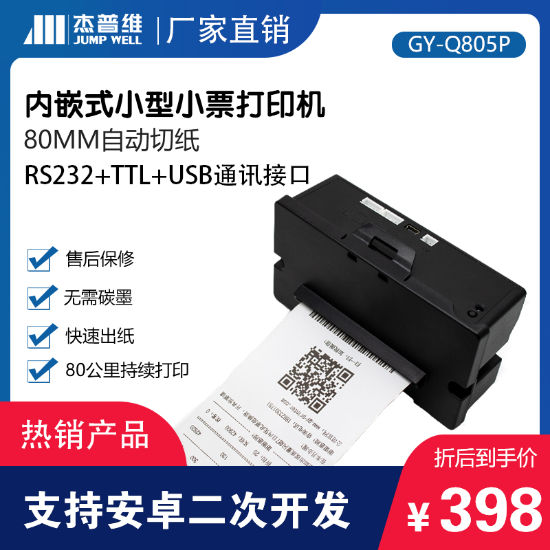 Secondary development of 80mm embedded small ticket voucher printer with automatic paper cutting function and 24 V power supply