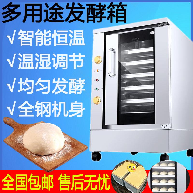 家用小型卡通包子面包商用发酵机
