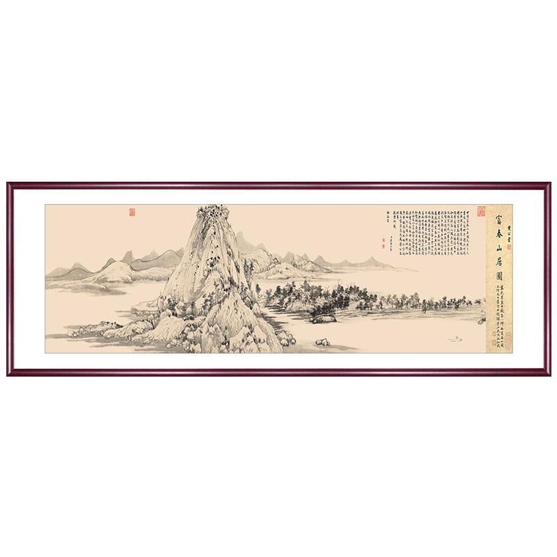 富春山居图名画办公室山水国画客厅装饰沙发背景中式挂画清明上河