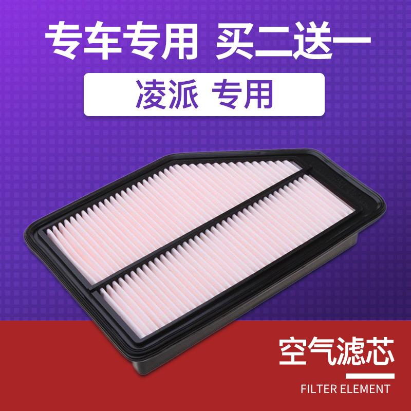 适配13-16款广汽本田凌派1.8高流量空气滤芯原厂空调正品专用油性