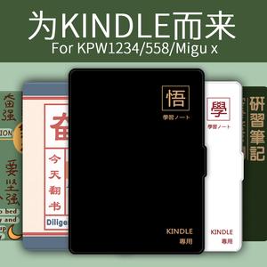 青春版658KPW4电子书Kindle558paperwhite3/2保护套1咪咕x外壳958